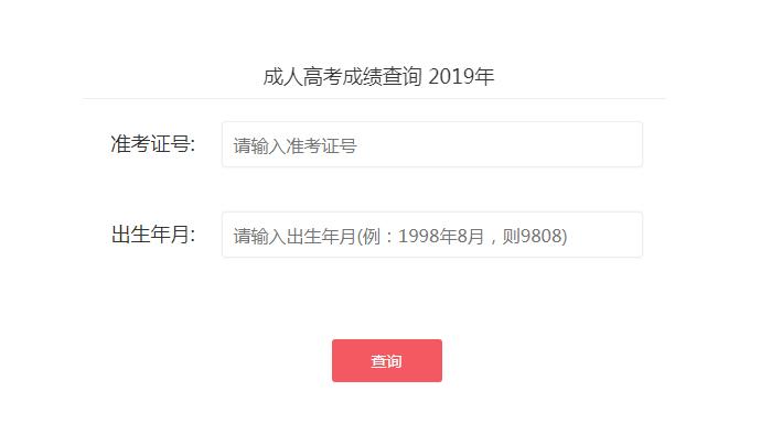 2019年东莞成人高考成绩查询入口11月22号已开通
