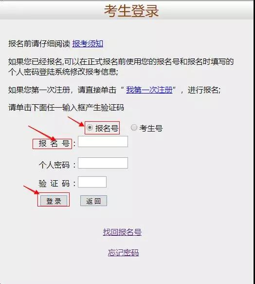 东莞成人高考准考证打印